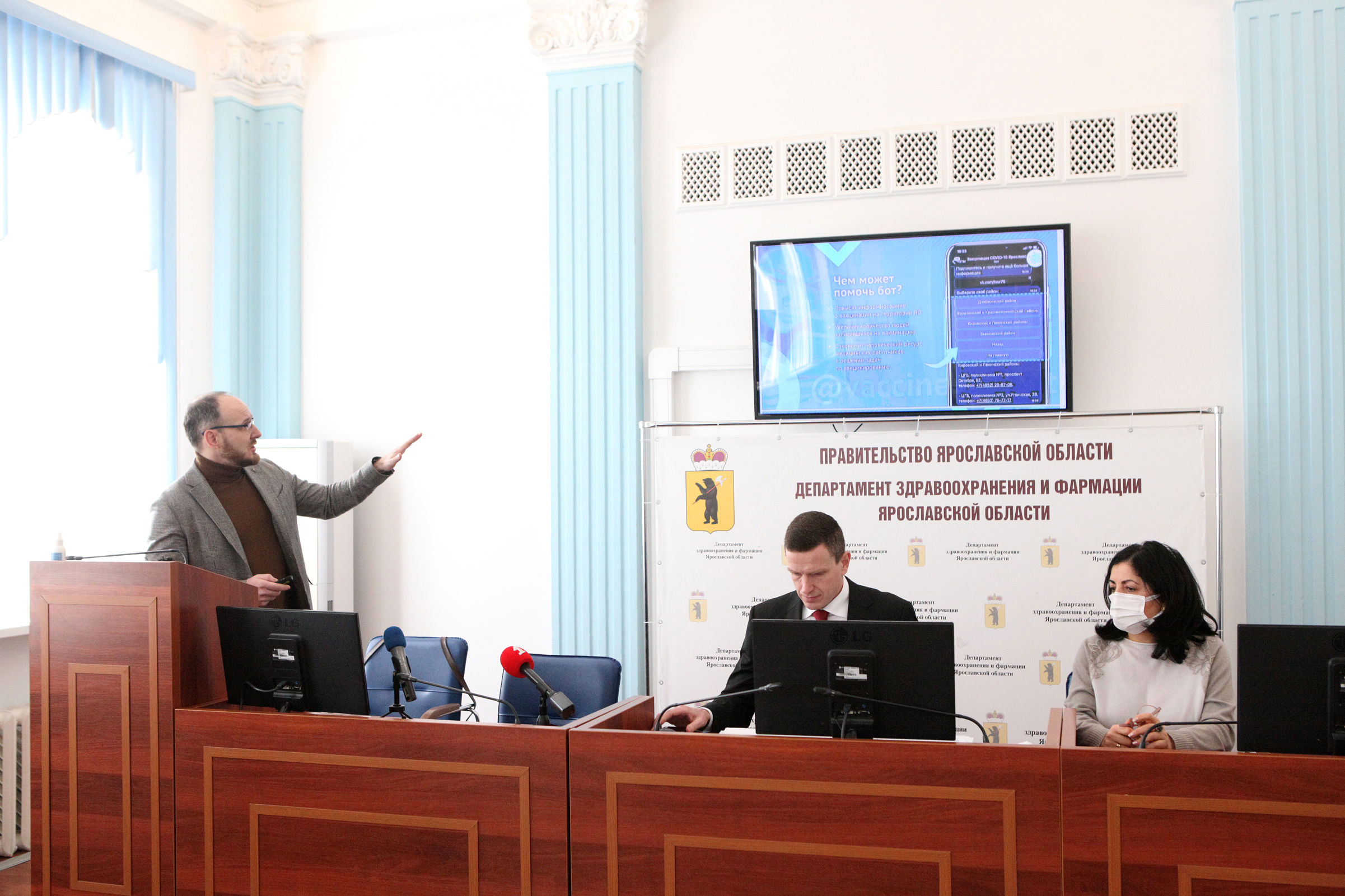 Жителям Ярославской области презентовали онлайн-сервис, информирующий о вакцинации