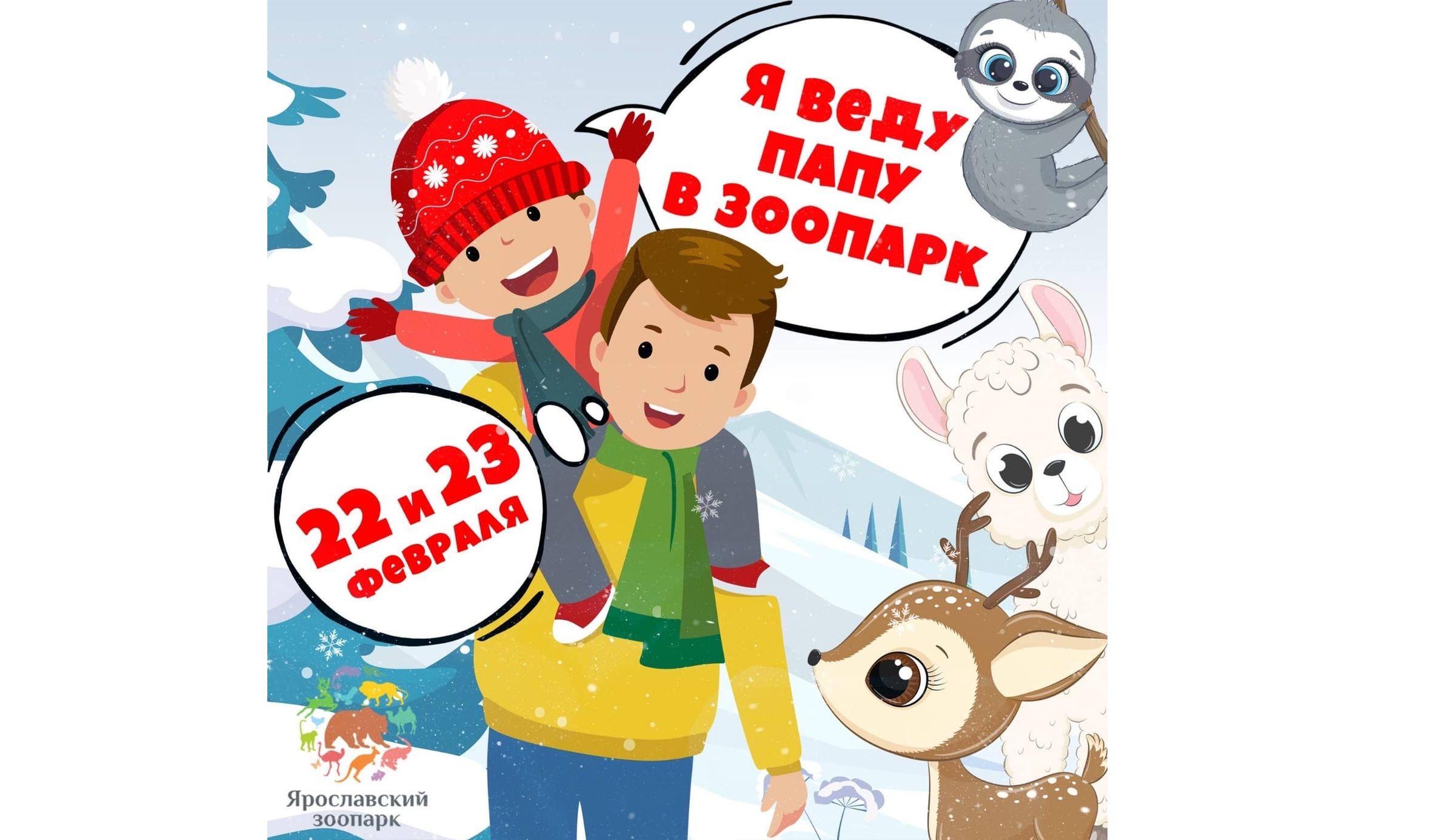 Отцы с детьми в Ярославле в праздники могут бесплатно посетить зоопарк
