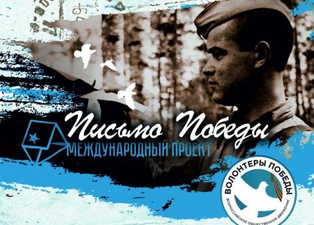 Ярославцы могут поздравить ветеранов, присоединившись к акции «Письмо Победы»