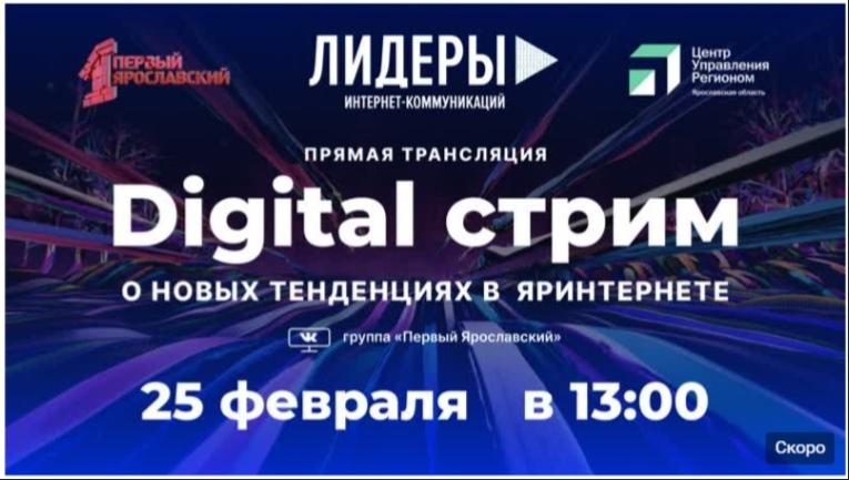 Ярославцам расскажут в интерактивном формате о новых тенденциях в яринтернете