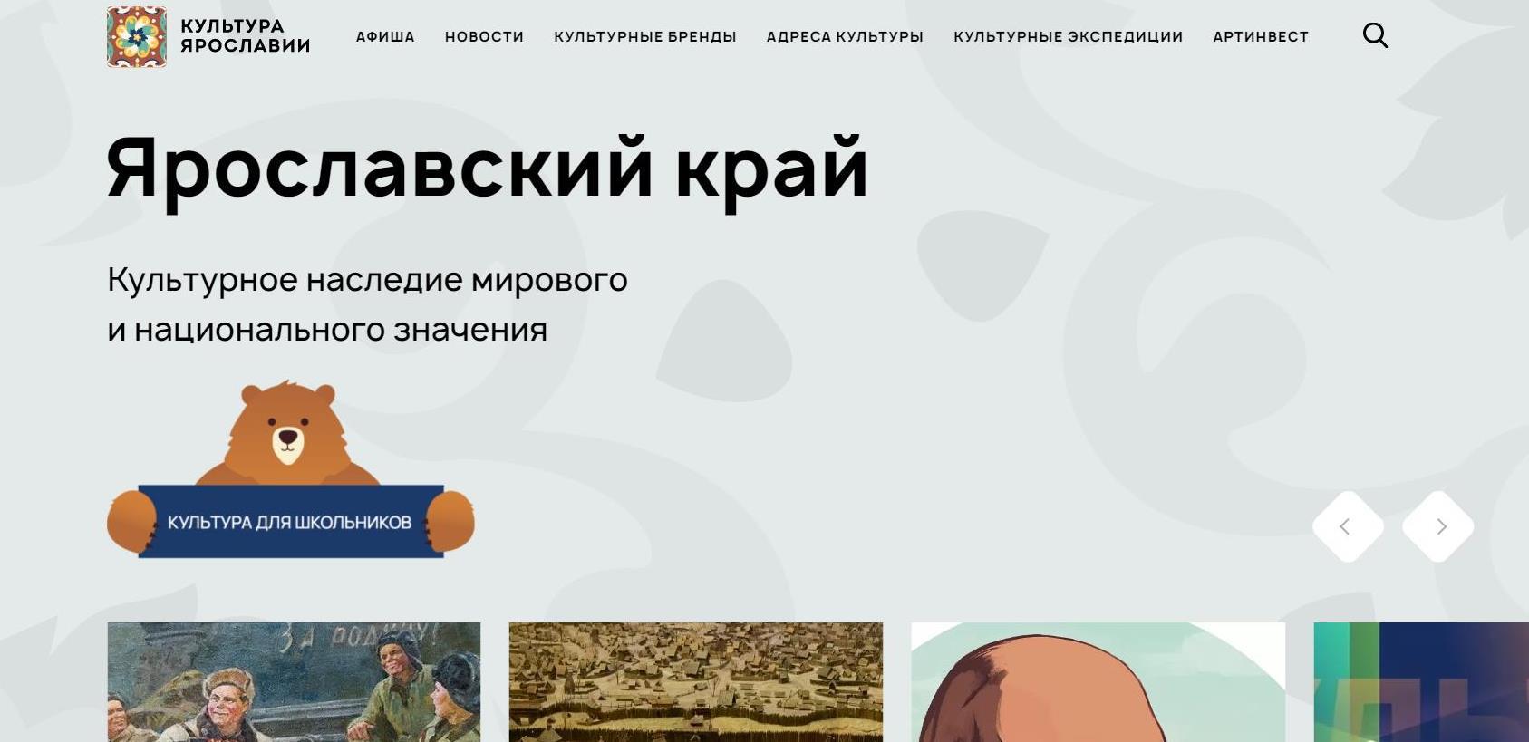Культурный дневник для школьников разработан в Ярославской области