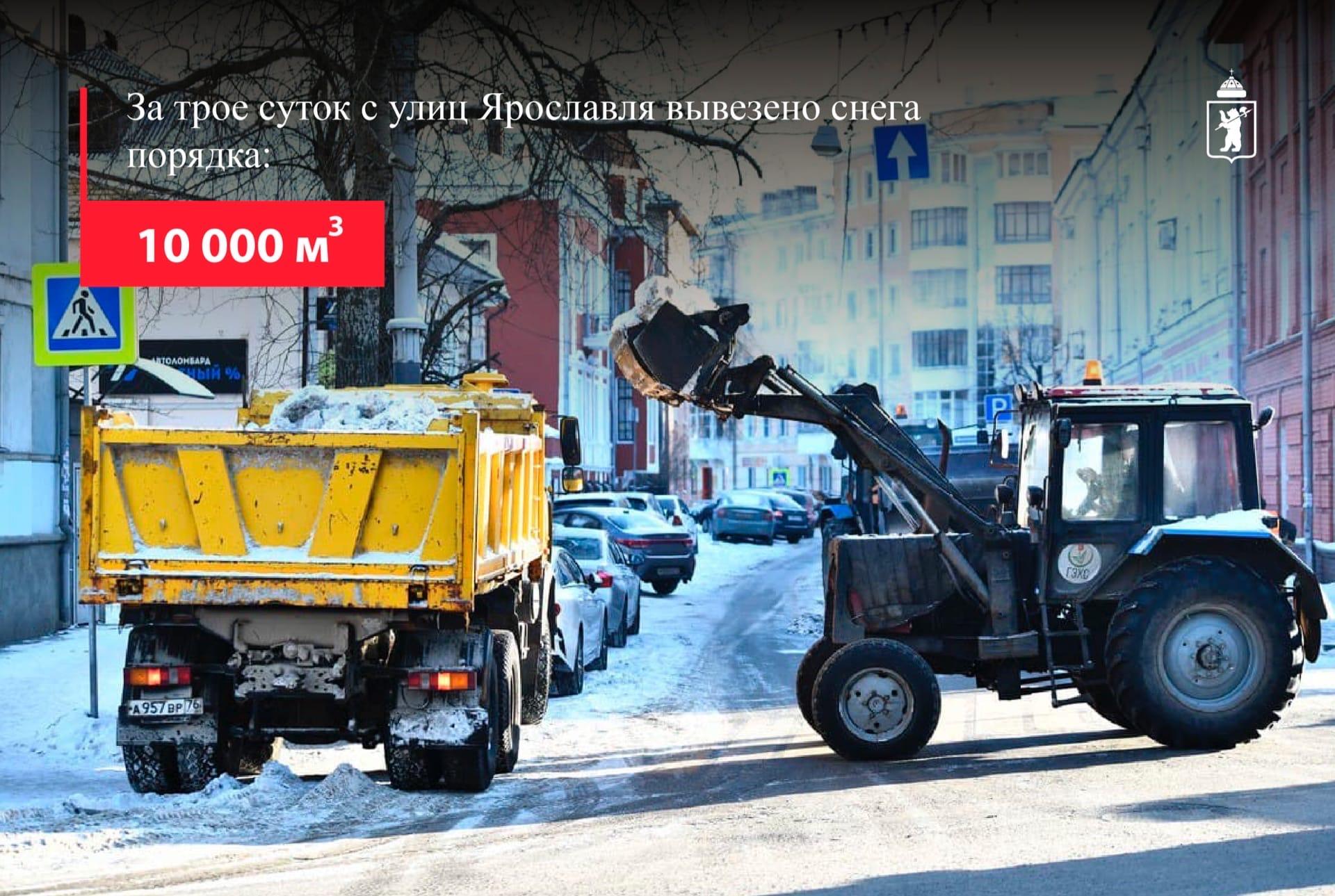 Мэр Ярославля извинился за неудобства, доставленные жителям города из-за обилия снега