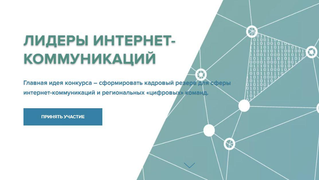 Для ярославских интернет-специалистов продлили сроки регистрации на всероссийский конкурс