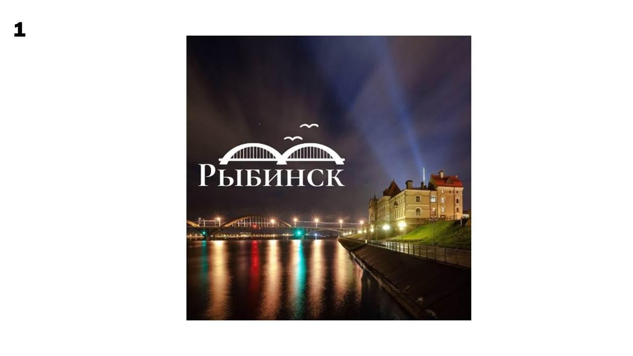 Жители Рыбинска могут выбрать логотип празднования 950-летия города