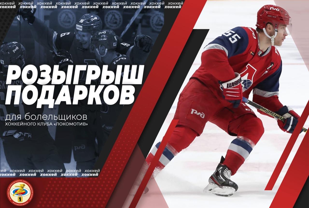 В Ярославле разыгрывают атрибутику с символикой «Локомотива»