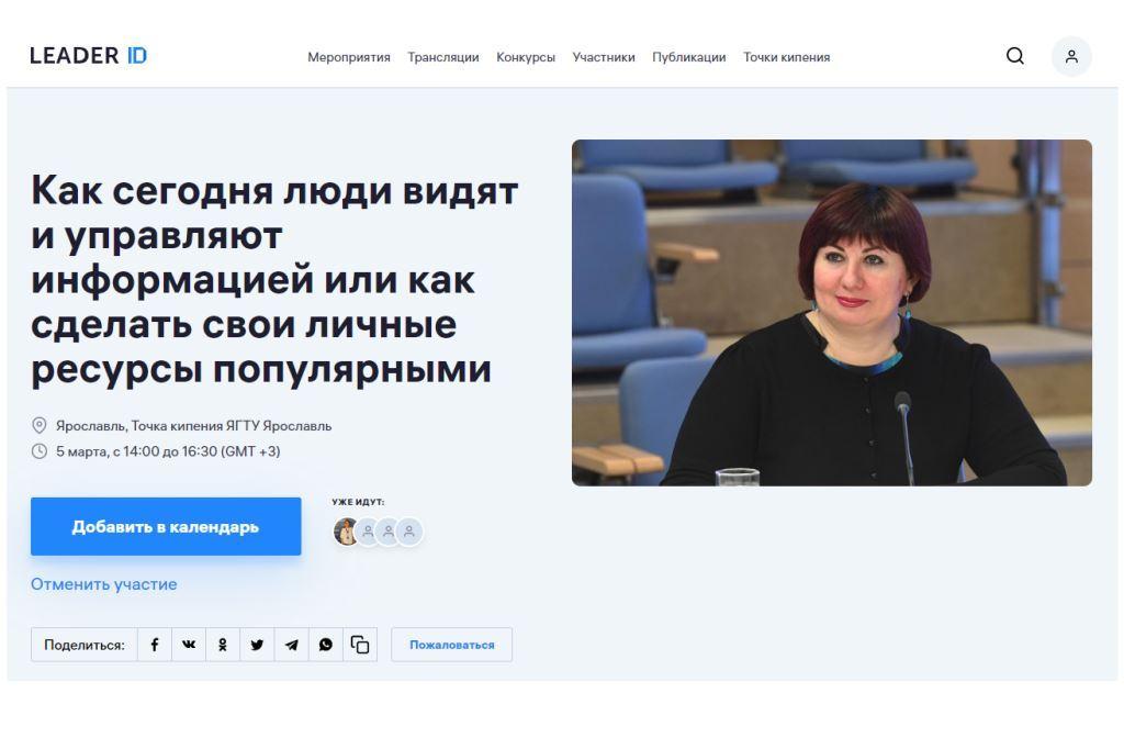 Ведущие эксперты МИА «Россия сегодня» расскажут ярославским специалистам о медиатрендах