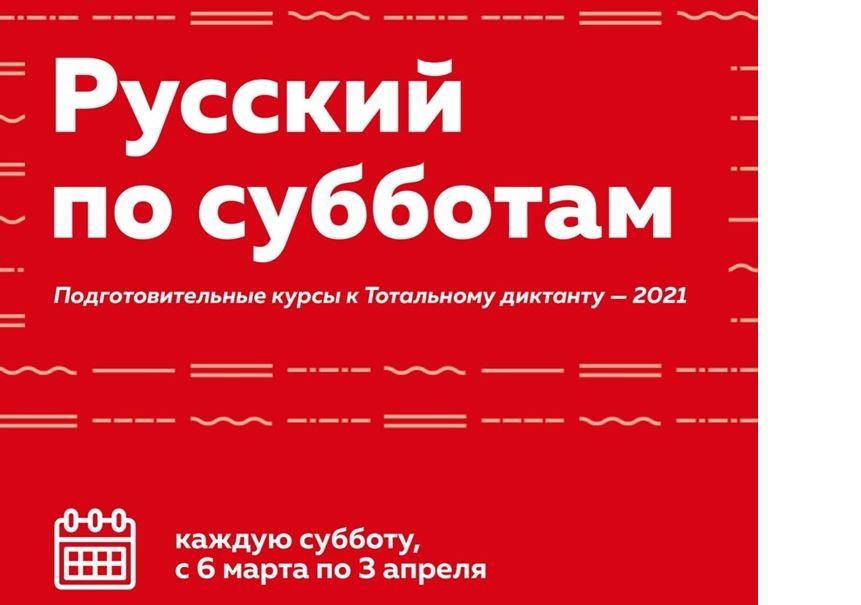 В Ярославле состоятся бесплатные курсы по русскому языку перед тотальным диктантом