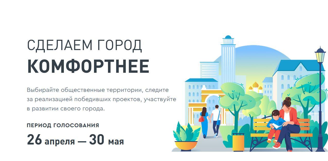 Завершается регистрация волонтеров для организации голосования по объектам благоустройства 2022 года