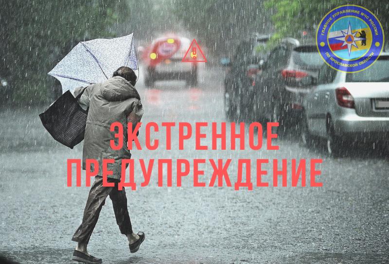 МЧС продлило действие экстренного предупреждения об ухудшении погоды в Ярославской области