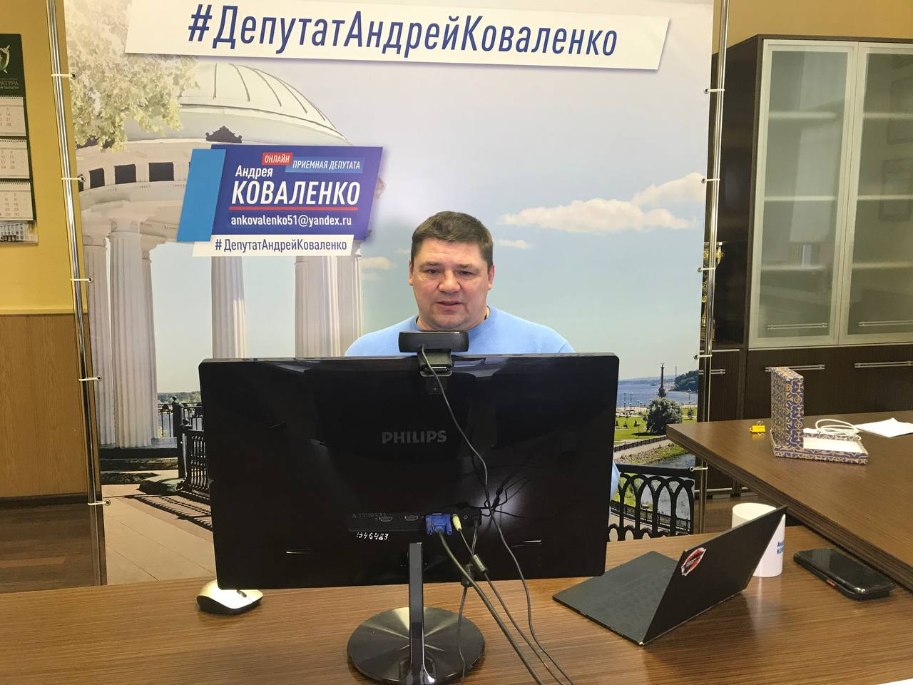 Депутат Андрей Коваленко провел онлайн-конференцию с ярославцами