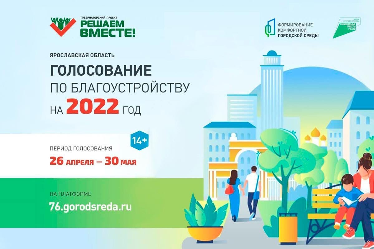 Мэр Ярославля представил проекты благоустройства парка Судостроителей на 2022 год