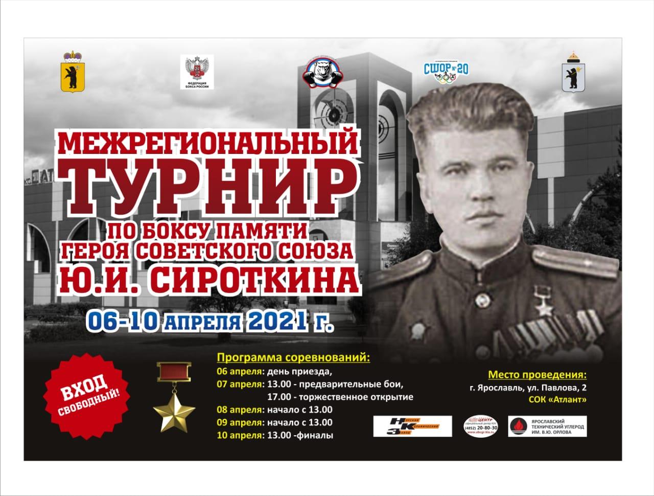 Более 150 спортсменов примут участие в межрегиональном турнире по боксу в Ярославле
