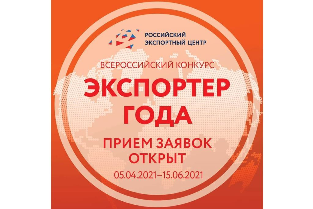Начался прием заявок на участие в федеральном конкурсе «Экспортер года»