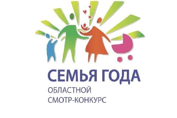 Стартовал областной этап конкурса «Семья года»