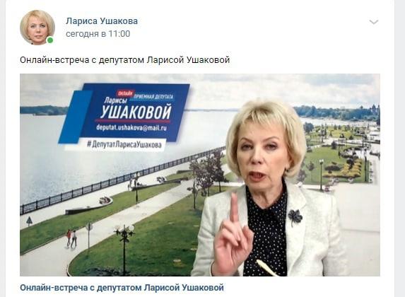 Депутат Лариса Ушакова: благоустройство наших городов и сел – в наших руках!