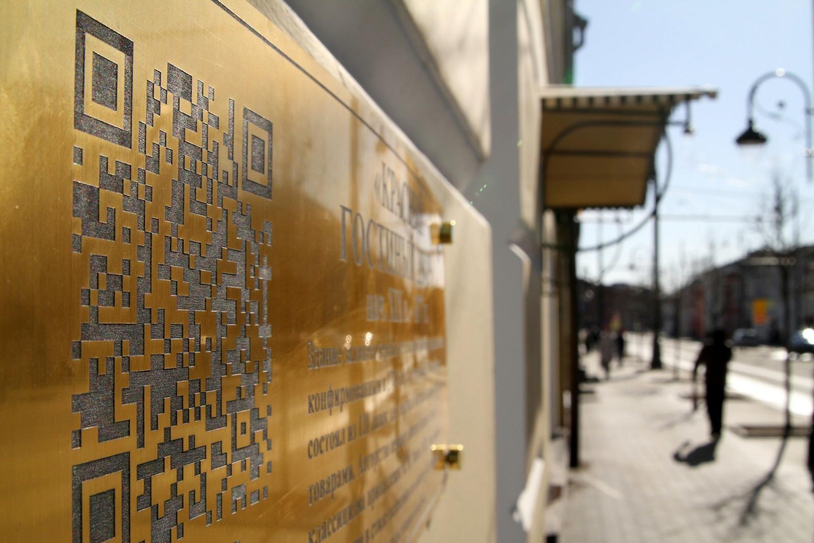 В Рыбинске на исторических зданиях устанавливают таблички с QR-кодами