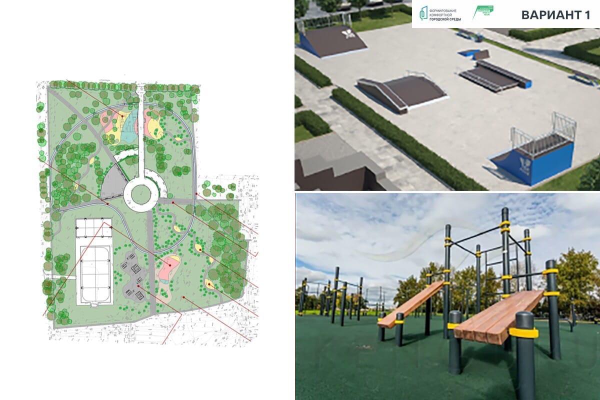 Мэр Ярославля представил варианты преображения парка на Перекопе
