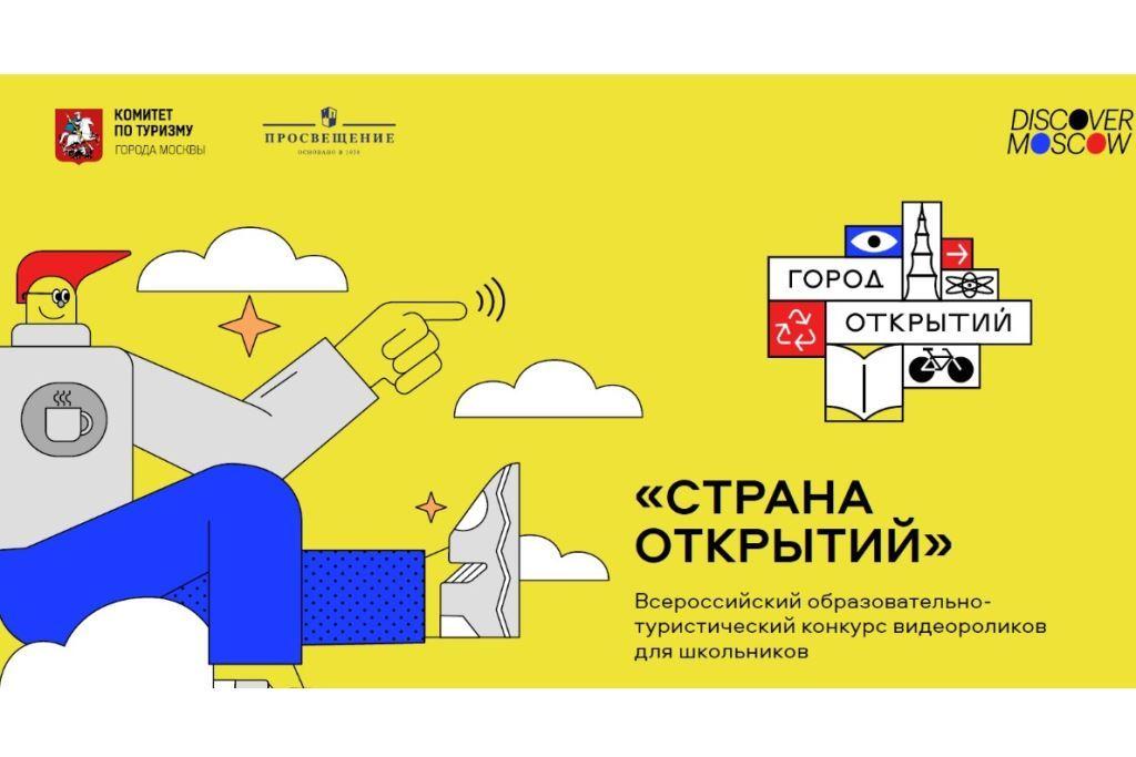Юных блогеров и детские творческие объединения приглашают принять участие в конкурсе видеороликов «Страна открытий»