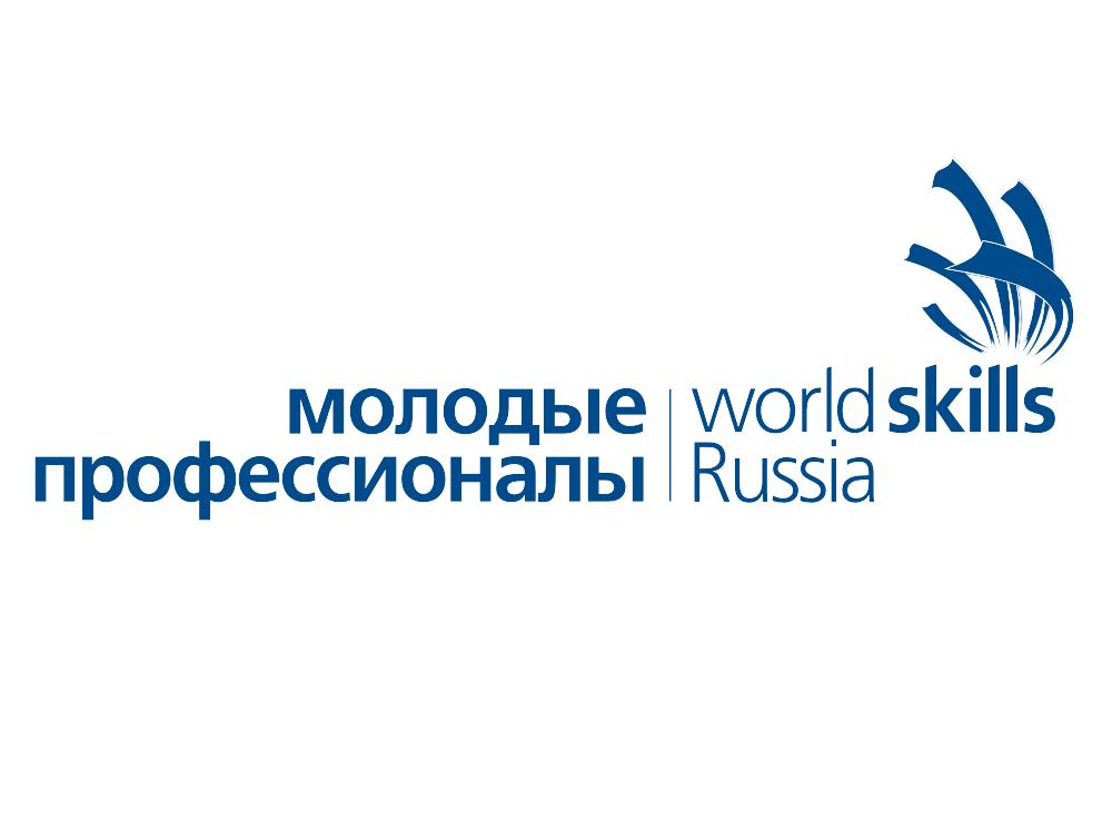 Начался отбор участников финала IX национального чемпионата «Молодые профессионалы (WorldSkills Russia)»