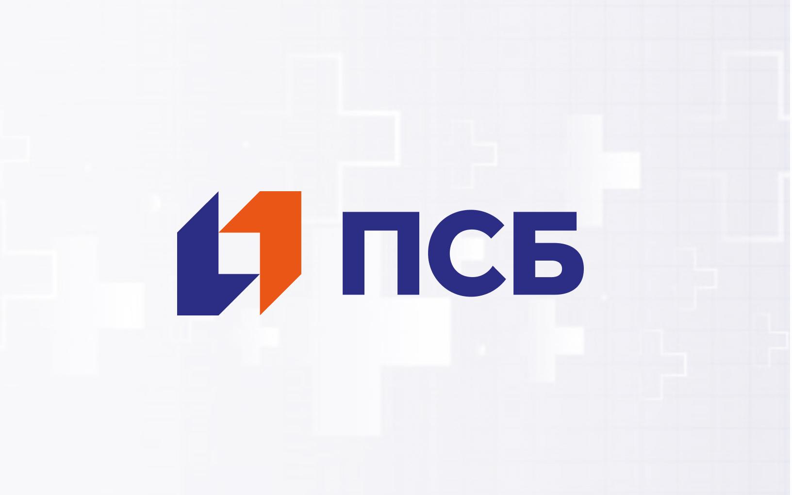 ПСБ повторно запускает промо-вклад «Годовой бонус»