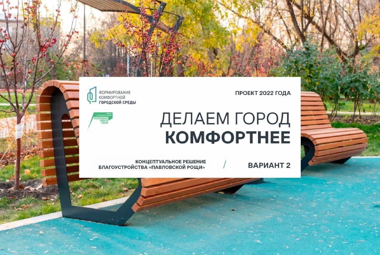 Мэр Ярославля показал проекты благоустройства Павловской рощи