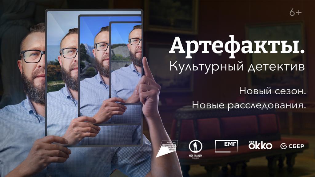 Фильм о тайнах Мологи откроет второй сезон российского проекта «Артефакты. Культурный детектив»