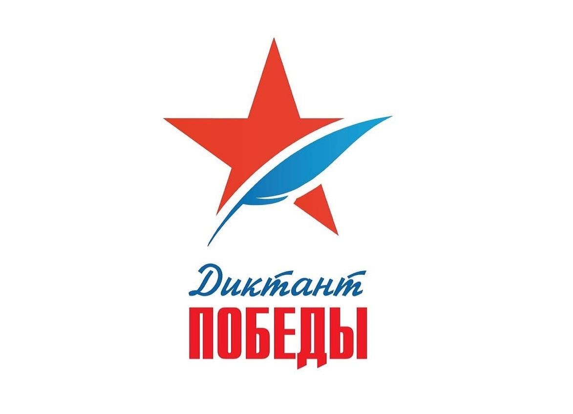 Дмитрий Миронов: «Диктант Победы» помогает воспитывать новое поколение патриотов своей страны