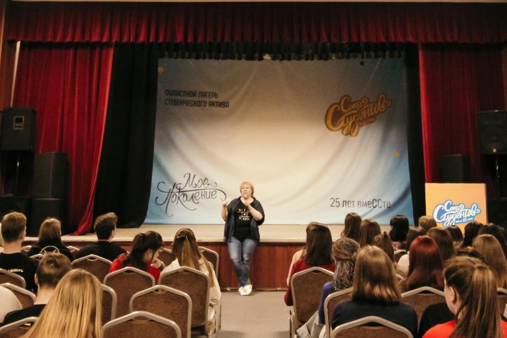 Представители студенческого актива стали участниками юбилейной смены «Мое поколение»