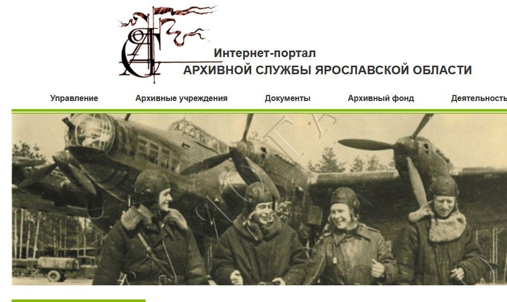 Информацию о ярославцах в годы Великой Отечественной войны можно получить на портале архивной службы