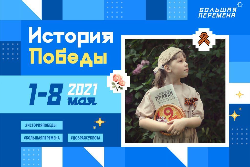 Ярославские школьники расскажут «Истории Победы»