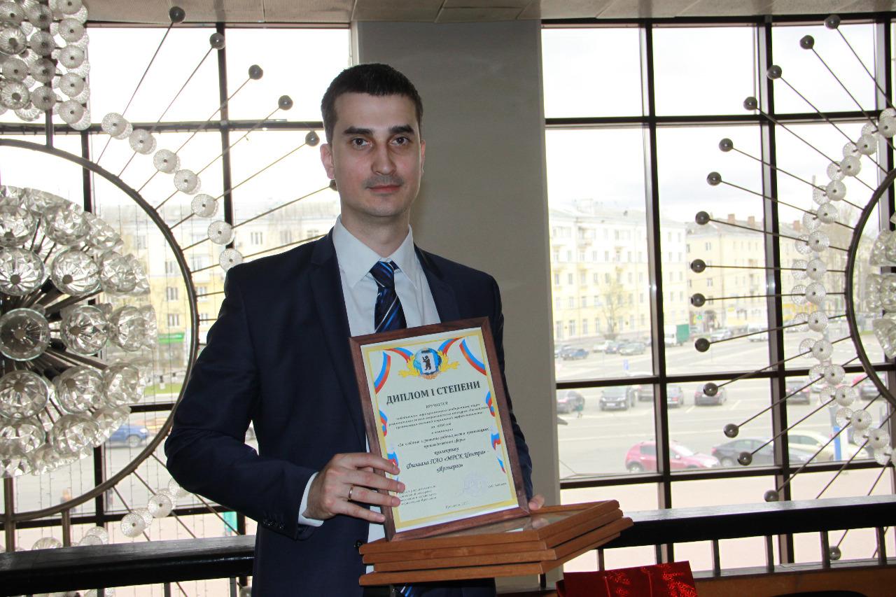 Ярэнерго наградили за эффективную производственную и трудовую деятельность