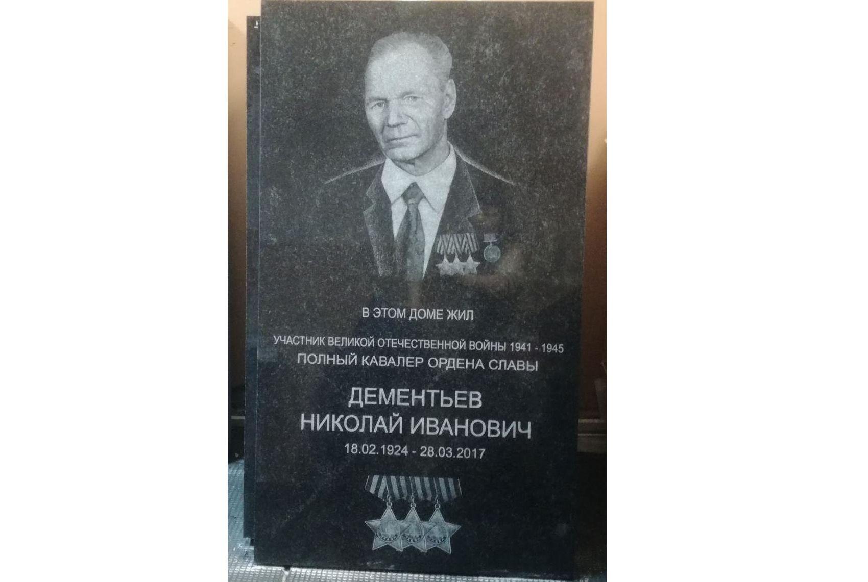 9 мая в Рыбинске откроют мемориальную доску ветерану Николаю Дементьеву
