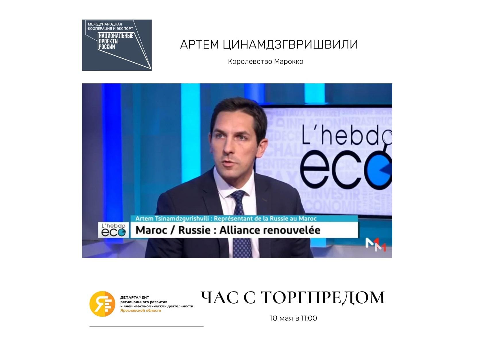 Ярославские экспортеры могут выйти на рынки арабских государств благодаря сотрудничеству с Марокко