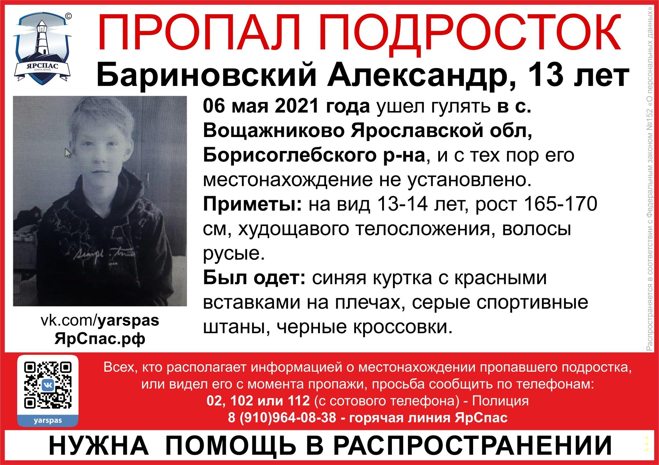 В Ярославской области ищут пропавшего 13-летнего подростка