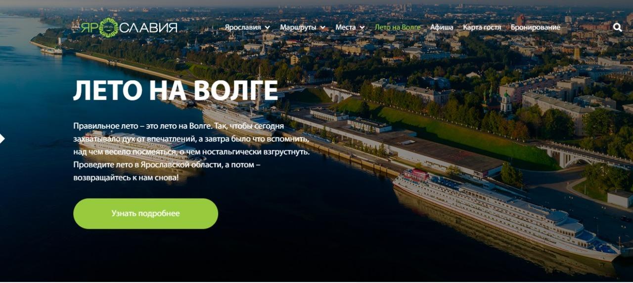 Предложения на летний туристический сезон собраны на новой странице портала «Визит Ярославия»