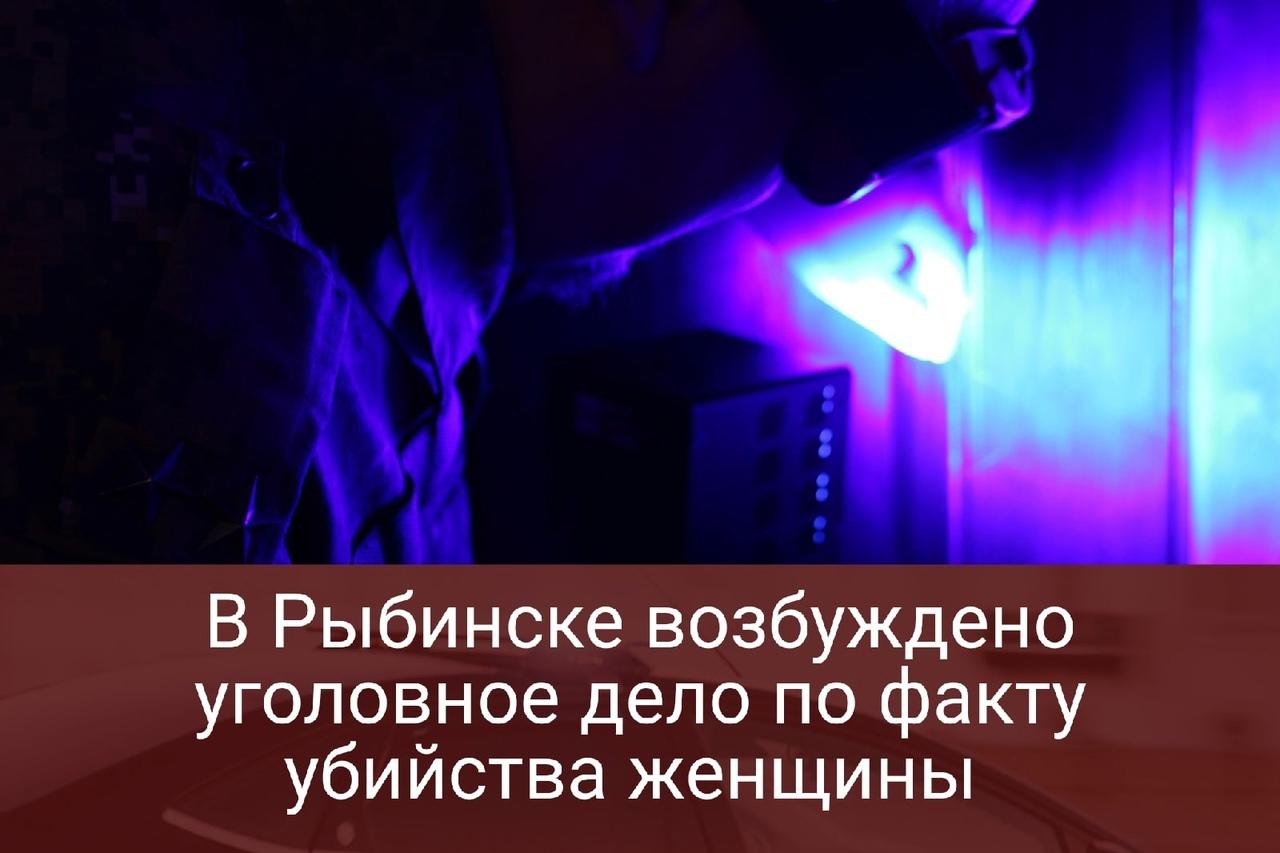 В квартире в Рыбинске нашли труп женщины: подозреваемого разыскивают