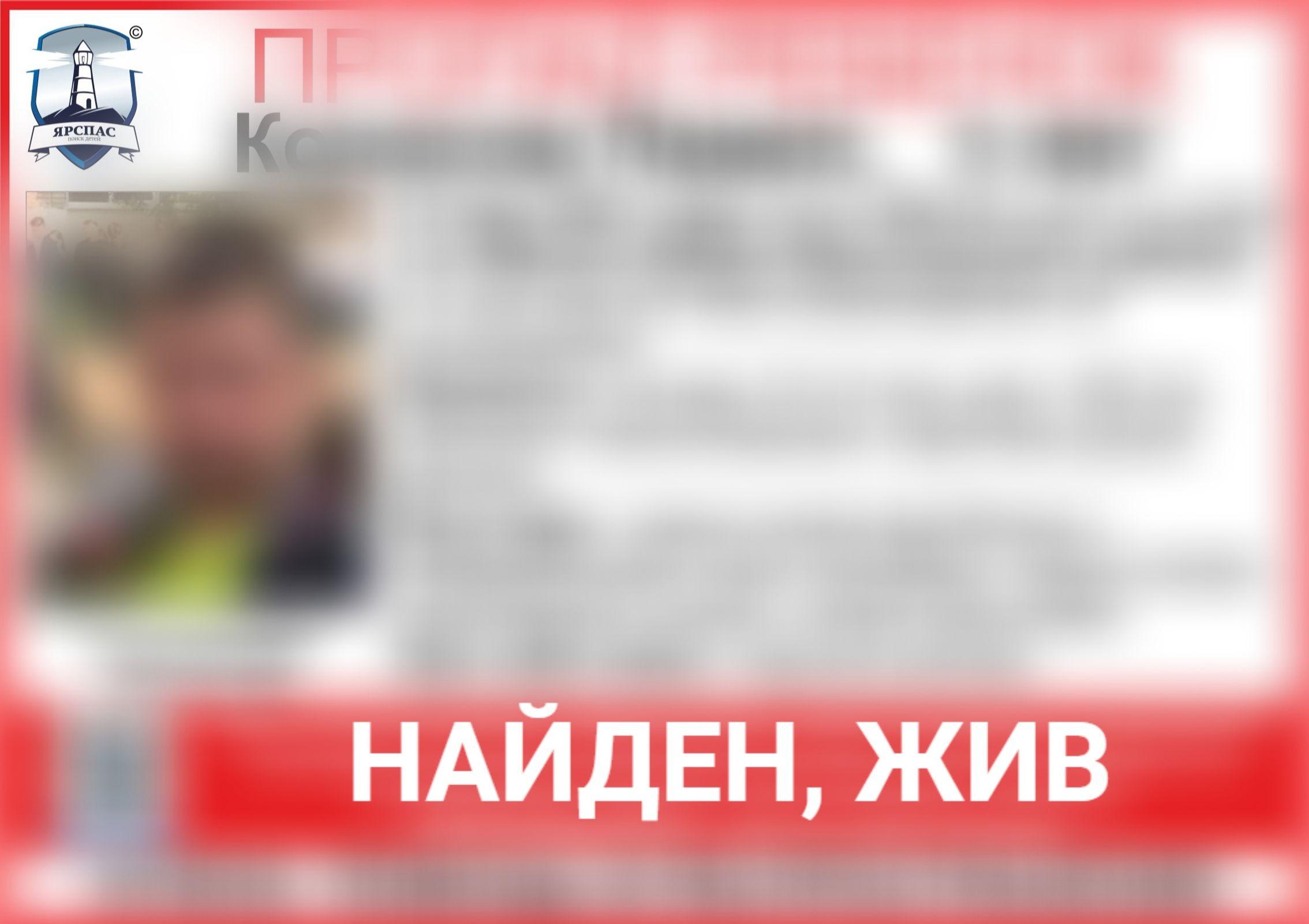 Пропавшего 10-летнего ребенка нашли у дороги по направлению к Ярославлю
