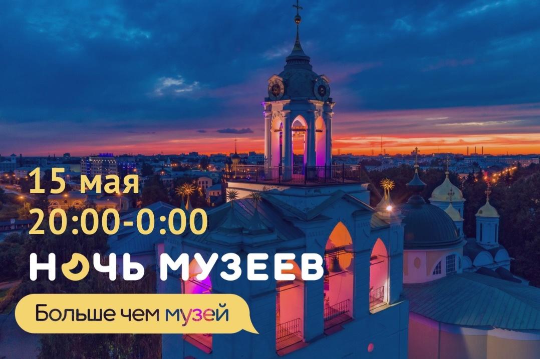 Музыкальные и экскурсионные программы пройдут в «Ночь музеев» в Ярославской области
