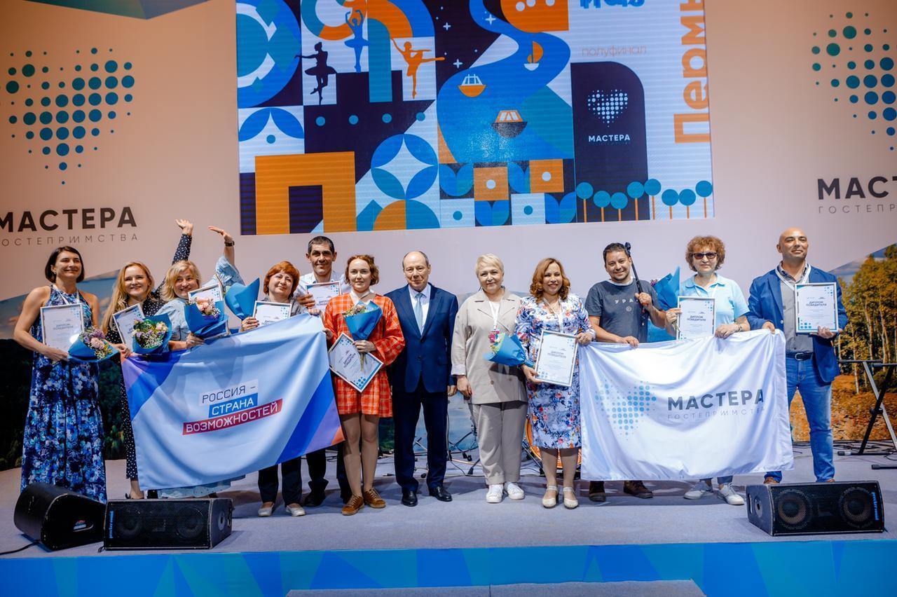 Четыре представителя региона вышли в финал всероссийского конкурса «Мастера гостеприимства»