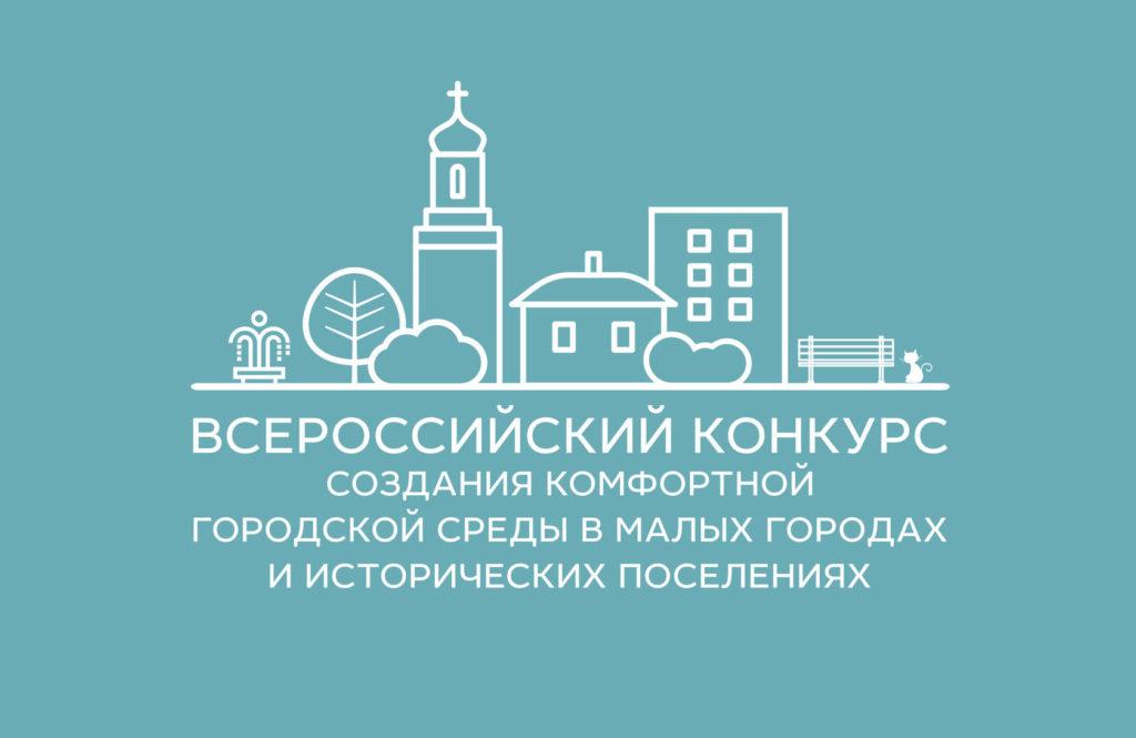 Города региона готовятся к Всероссийскому конкурсу лучших проектов создания комфортной городской среды