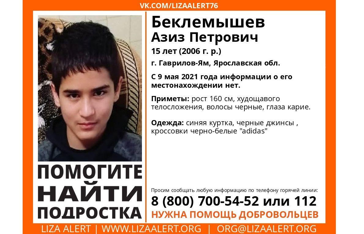 Девять дней поисков: в Ярославской области мать пропавшего подростка надеется найти своего сына
