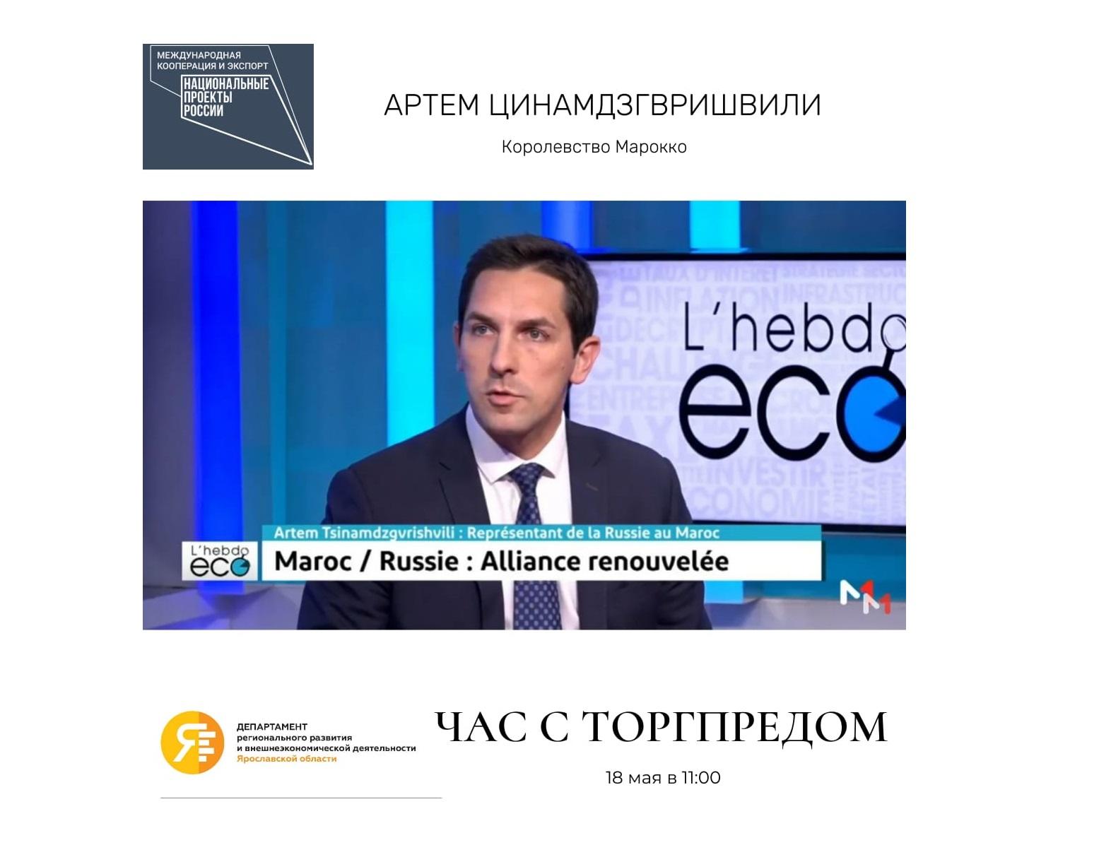 Торгпред РФ в Марокко готов содействовать продвижению ярославских компаний на рынки королевства