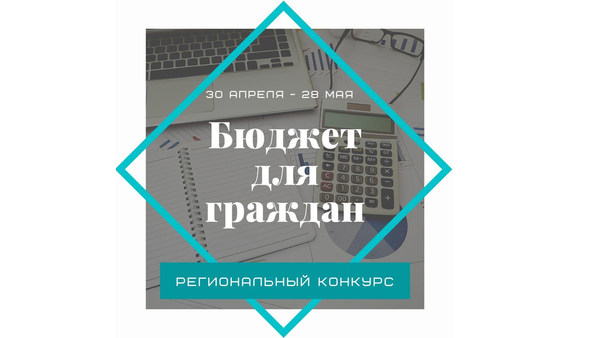 Самые экономически подкованные ярославцы могут выиграть призы в конкурсе «Бюджет для граждан»