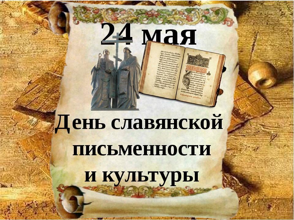 День славянской письменности и культуры отметят в Ярославской области