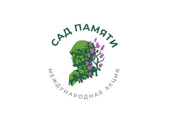 Более 200 жителей области принимают участие в международной акции «Сад памяти» дистанционно
