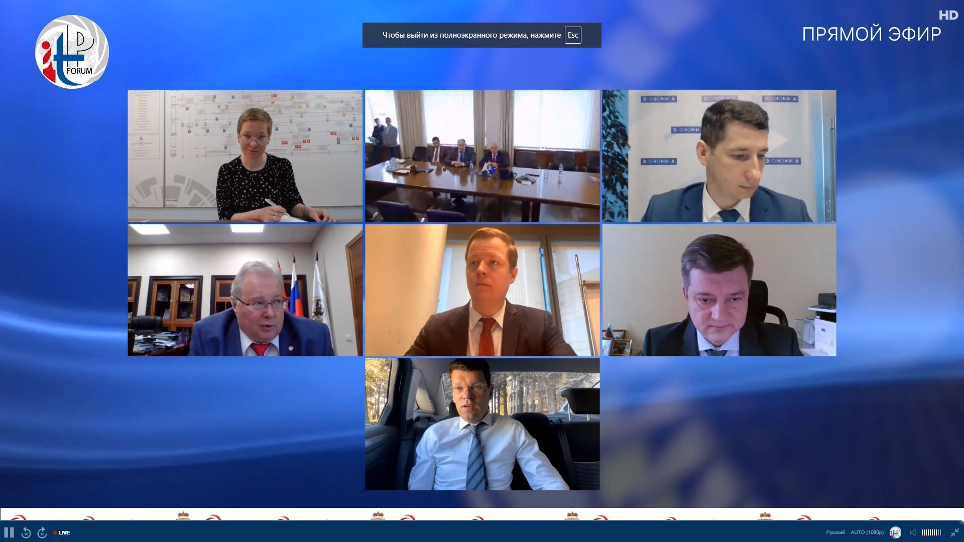 Развитие высокотехнологичных производств обсуждают на международном форуме в Рыбинске