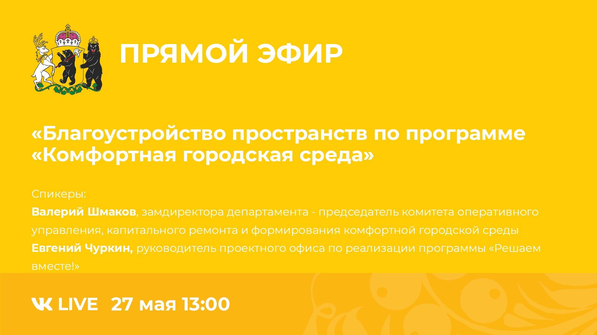 В Ярославской области пройдет прямой эфир по предварительным итогам голосования по программе «Комфортная городская среда»