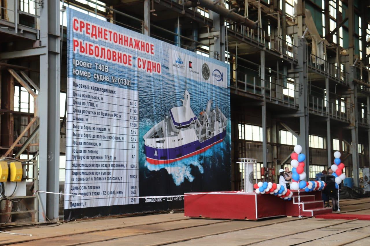 В Рыбинске построят четыре траулера для камчатской рыбоперерабатывающей компании