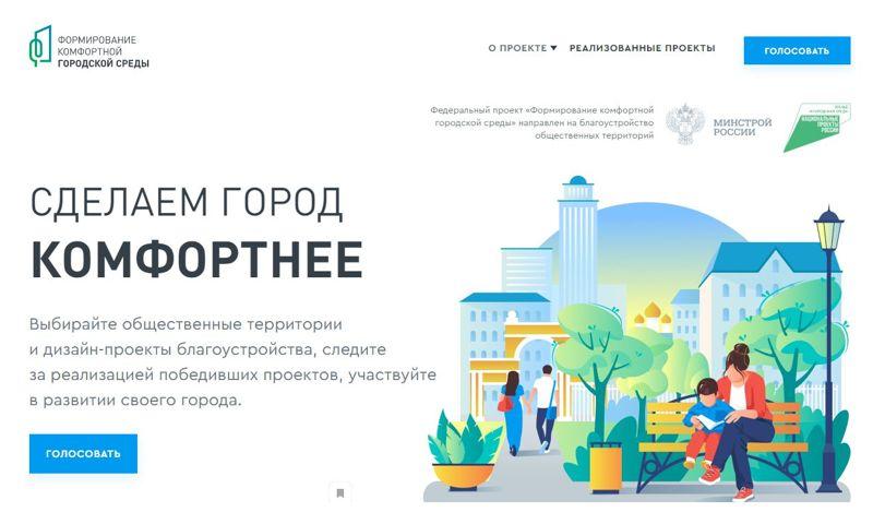 Жители Ярославской области активно голосуют за объекты благоустройства
