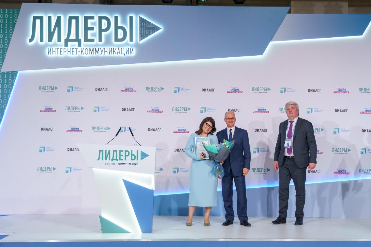 Две ярославны победили в федеральном конкурсе «Лидеры интернет-коммуникаций»